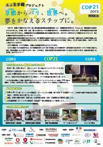 cop21_info